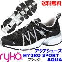 [RYKA]ライカ アクアフィットネス HYDRO SPORT 〔ブラック〕 C8054M-3003(22.0〜28.0cm/レディース/メンズ)<ハイド…
