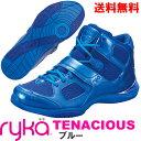 [RYKA]ライカ フィットネス TENACIOUS 〔ブルー〕 E6643M-3401(22.0〜26.5cm/レディース/メンズ)<テナシオス>【ダンスシューズ】【…