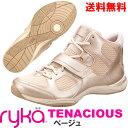 [RYKA]ライカ フィットネス TENACIOUS 〔ベージュ〕 E6643M-5250(22.0〜26.5cm/レディース/メンズ)<テナシオス>【ダンスシューズ】…