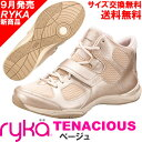 [RYKA]ライカ フィットネスシューズ TENACIOUS<テナシオス> E6643M-5250 〔ベージュ〕(22.0〜26.5cm/レディース/メンズ)【...