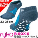 [RYKA]ライカ フィットネスシューズ専用ソックス☆17FW新色☆足袋型靴下(6cm丈)【メール便対応可】