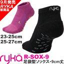 [RYKA]ライカ フィットネスシューズ専用ソックス☆17FW新色☆足袋型靴下(9cm丈)【メール便対応可】