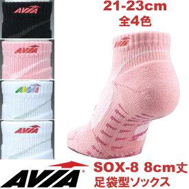 アヴィア すべり止め付き足袋型ソックス 靴下(8cm丈 21-23cm)[AVIA] フィットネスシューズ アビア エアロ