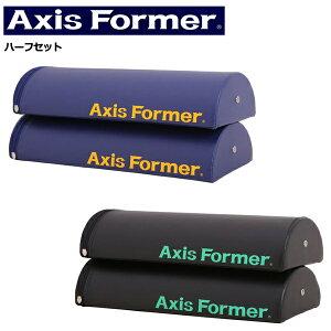 アクシスフォーマー(Axis Former)ハーフポールセット 【正規販売代理店】[共和ゴム]