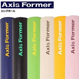 アクシスフォーマー (Axis Former) ロングポール【当店在庫品】【正規販売代理店】[共和ゴム]