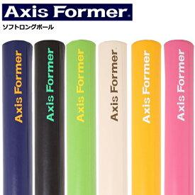 アクシスフォーマー (Axis Former) ソフトロングポール 【当店在庫品】【正規販売代理店】[共和ゴム]