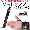 シーク リストラップ 24インチ(約60cm) 【条件付きメール便対応可/当店在庫品】 [Schiek]