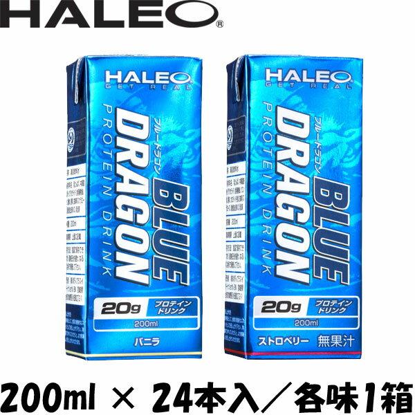 [HALEO]ハレオ BLUE DRAGON ブルードラゴン ストロベリー&バニラ2箱セット(200ml×24本×各1箱)【送料無料】