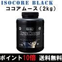 [HALEO]ハレオ ISOCORE BLACK〔アイソコアブラック〕(ココアムース)(2kg)/送料無料【HALEO+1点購入プレゼント対象商品】