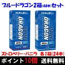[HALEO]ハレオ BLUE DRAGON ブルードラゴン ストロベリー&バニラ2箱セット(200ml×24本×各1箱)【送料無料】【HALEO+1点購入プレゼント対象商品】
