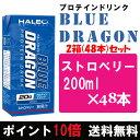 [HALEO]ハレオ BLUE DRAGON ブルードラゴン ストロベリー2箱セット(200ml×24本×2箱)【送料無料】【HALEO+1点購入プレゼント対象商品】