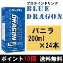 [HALEO]ハレオ BLUE DRAGON ブルードラゴン バニラ(200ml×24本)【送料無料】【HALEO+1点購入プレゼント対象商品】