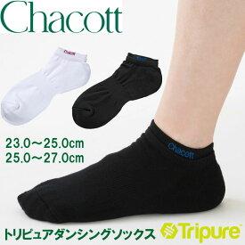 チャコット トリピュアダンシングソックス(レディース/メンズ) [Chacott]【当店在庫品】◆返品・交換不可商品◆