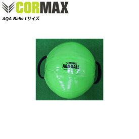[CORMAX] コアマックス AQA Balls【アクアボール】 【(L)40kgまで対応】/送料無料