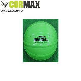 [CORMAX] コアマックス AQA Balls【アクアボール】 【(S)15kgまで対応】/送料無料