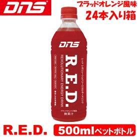 [DNS] R.E.D.(500mlペットボトル×24本入り箱)〔レッドエボリューショナリーエネルギードリンク〕