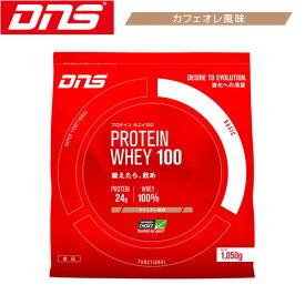 [DNS] プロテインホエイ100(1050g)カフェオレ風味
