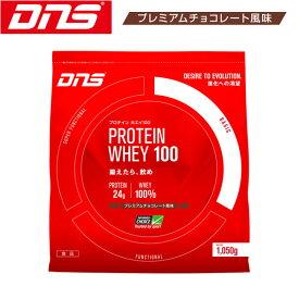 [DNS] プロテインホエイ100(1050g)プレミアムチョコレート風味