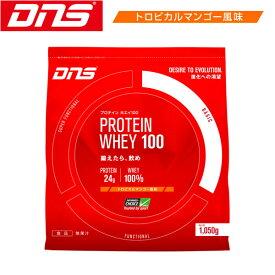 [DNS] プロテインホエイ100(1050g)トロピカルマンゴー風味