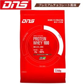 [DNS] プロテインホエイ100(3150g)プレミアムチョコレート風味