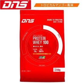 [DNS] プロテインホエイ100(3150g)トロピカルマンゴー風味