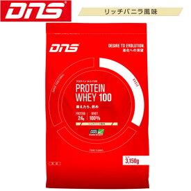 [DNS] プロテインホエイ100(3150g)リッチバニラ風味