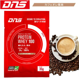 [DNS] プロテインホエイ100(35g×10袋)カフェオレ風味【箱なしでよければメール便対応可】