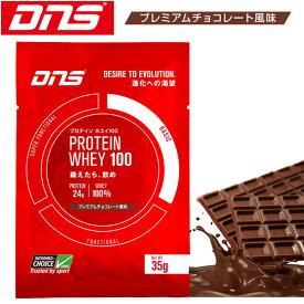 [DNS] プロテインホエイ100(35g×10袋)プレミアムチョコレート風味【箱なしでよければメール便対応可】