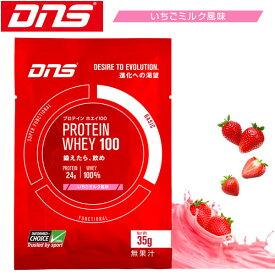 [DNS] プロテインホエイ100(35g×10袋)いちごミルク風味【箱なしでよければメール便対応可】