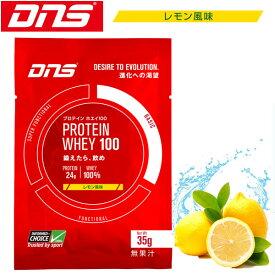[DNS] プロテインホエイ100(35g×10袋)レモン風味【箱なしでよければメール便対応可】