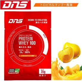 [DNS] プロテインホエイ100(35g×10袋)トロピカルマンゴー風味【箱なしでよければメール便対応可】