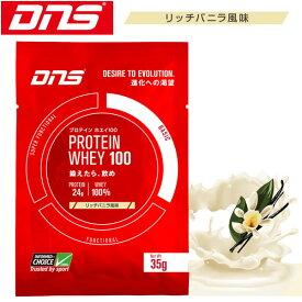 [DNS] プロテインホエイ100(35g×10袋)リッチバニラ風味【箱なしでよければメール便対応可】