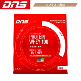 [DNS] プロテインホエイ100(350g)カフェオレ風味