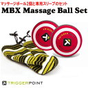 MBXマッサージボール&スリーブセット (ボール2個+専用収納袋) 【当店在庫品/送料無料】 [トリガーポイント]