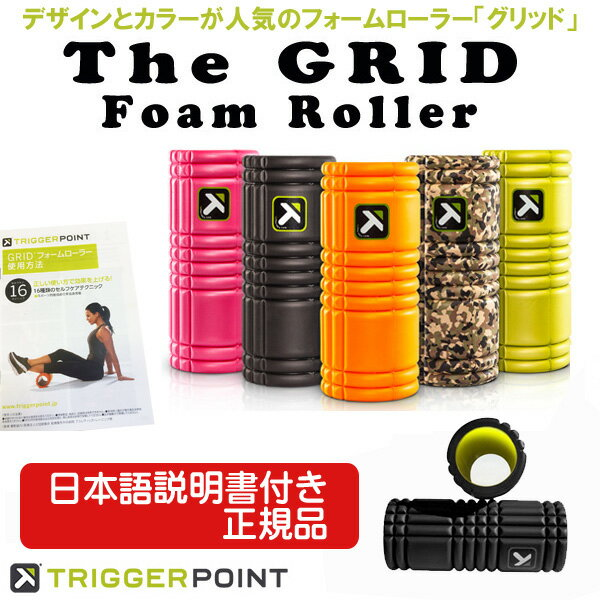 グリッドフォームローラー The Grid (日本語説明書付き正規品)【当店在庫品/送料無料】 [トリガーポイント]