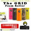 グリッドフォームローラー The Grid (日本語説明書付き正規品) 【当店在庫品/送料無料】【ブラック/予約受付中】 [トリガーポイント]…