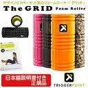 グリッドフォームローラー The Grid (日本語説明書付き正規品) 【ピンクは4/28頃再入荷。その他在庫品/送料無料】 [トリガーポイント]