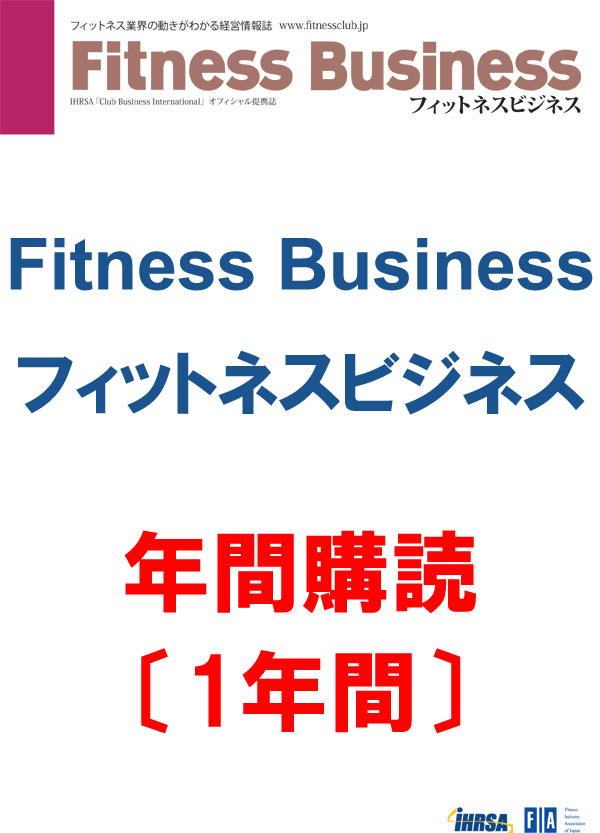 [CBJ] [雑誌] 『フィットネスビジネス』誌[冊子] 【年間購読/1年間】【送料無料】