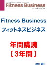 [CBJ] [雑誌] 『フィットネスビジネス』誌[冊子] 【年間購読/3年間】【送料無料】