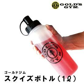 ゴールドジム スクイズボトル(1リットル) 【当店在庫品】 [GOLD'S GYM_G]