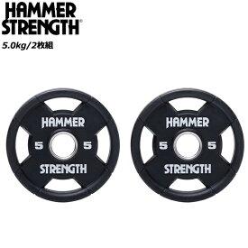 ハンマーストレングス オリンピックプレート(ウレタン素材)/【5kg/2枚組】 ※代引不可※ [HAMMER STRENGTH]