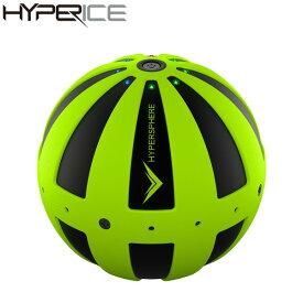 [HYPERSPHERE] ハイパースフィア バイブレーション付きボディーボール【メーカー保証1年】【正規代理店】【当店在庫品】【送料無料】(HYPERICE/ハイパーアイス)