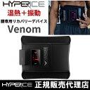 [Venom] ベノム 温熱+振動 腰専用リカバリーデバイス【メーカー保証1年】【送料無料】(HYPERICE/ハイパーアイス)