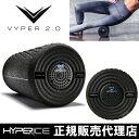 [VYPER 2.0] バイパー 2.0 バイブレーション付フォームローラー 【メーカー保証1年】【当店在庫品】【送料無料】(HYPERICE/ハイパーアイス)