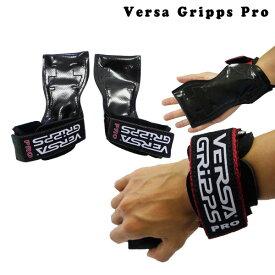 ヴァーサグリッププロ(XS・S・MLサイズ)VERSA GRIPPS PRO [海外セレクション] 筋トレ パワーグリップ