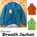 ティートンブロス ブレスジャケット (S〜XLサイズ) Breath Jacket 【当店在庫品/送料無料】 [Teton Bros.] ★アウトドアフィットネ...