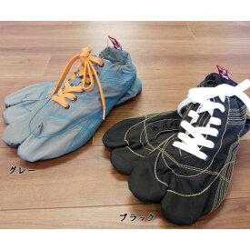 シューズ型足袋 杵屋無敵 KINEYA MUTEKI (メンズサイズ25〜29cm) 【当店在庫品】 [きねや足袋]