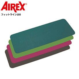エアレックス フィットライン180(180×60cm)※メーカー直送のため代引不可※ [AIREX Mat] フィットネス トレーニングマット