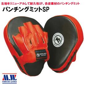 【期間限定クーポン発行中】 パンチングミットSP(左右ペア)合皮 [MARTIAL WORLD マーシャルワールド] ボクシングミット