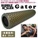 ランブルローラー ゲイター (長さ56cm) 【当店在庫品/送料無料】 [Rumble Roller]